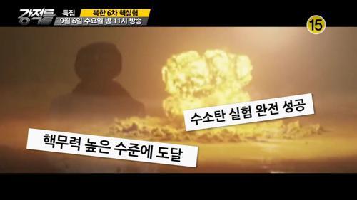 특집 북한 6차 핵실험_강적들 199회 예고