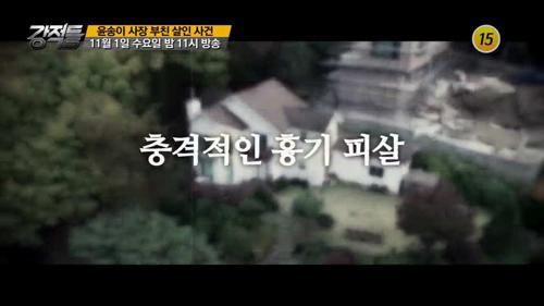 윤송이 사장 부친 살인 사건_강적들 207회 예고
