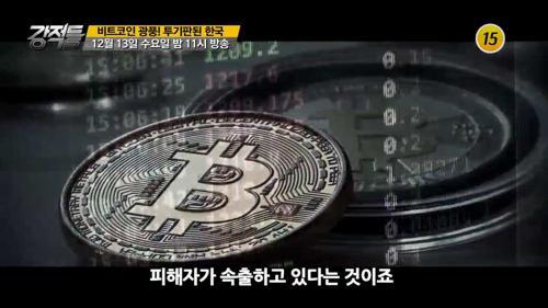 비트코인 광풍! 투기판된 한국_강적들 213회 예고