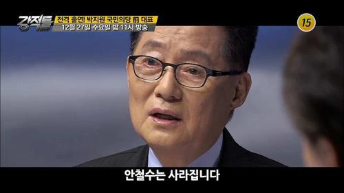 전격 출연! 박지원 국민의당 前 대표_강적들 215회 예고