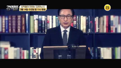 MB 검찰 출두!_강적들 226회 예고