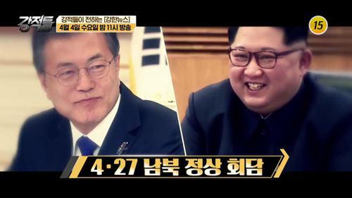 다가오는 4·27 남북 정상 회담_강적들 229회 예고
