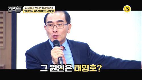 태영호의 직속 선배가 밝히는 '3층 서기실'의 진실_강적들 236회 예고