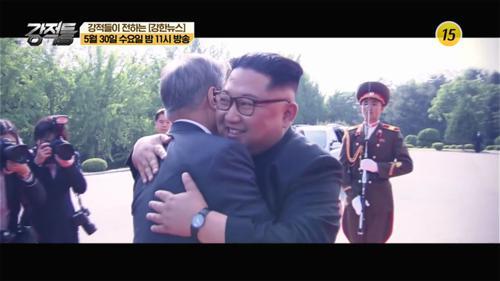 극적으로 살아난 미북 정상회담!_강적들 237회 예고