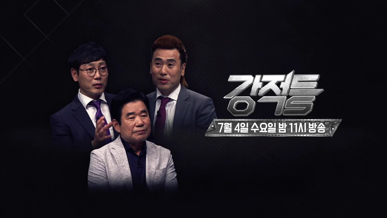 한국 축구의 두 전설 김병지·송종국이 '강적들'에 왔다!_강적들 240회 예고 이미지