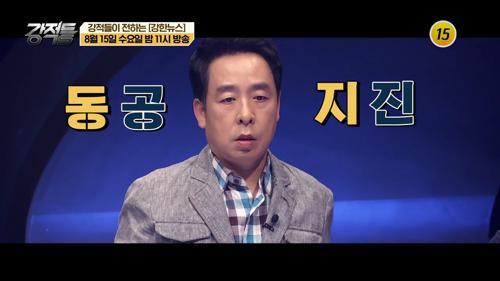 최초 공개! 불난 B** 차의 비밀!_강적들 246회 예고
