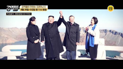 2018 평양 남북정상회담과 추석 민심_강적들 250회 예고