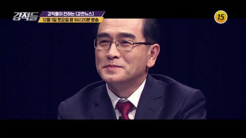 태영호 최초공개! 북한 의전의 실체_강적들 258회 예고