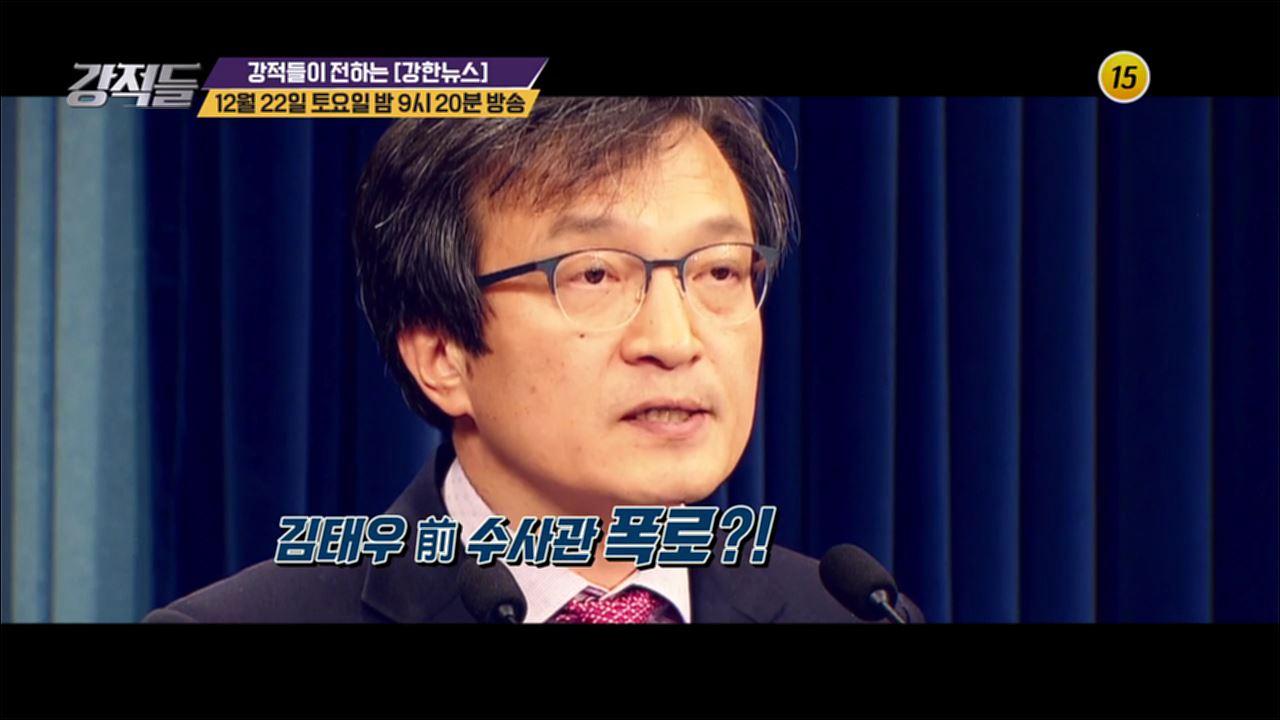 김태우 前 수사관 폭로?! 특감반원사찰 논란!_강적들 261회 예고 이미지
