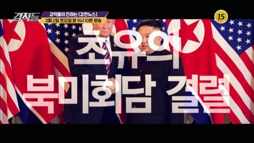 강적들 긴장시킨 하노의 담판 특집_강적들 270회 예고