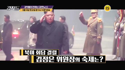 북미회담 결렬! 그 뒷이야기_강적들 271회 예고