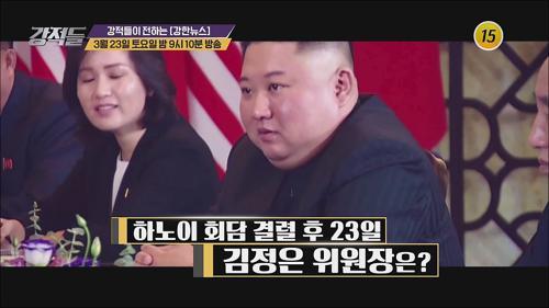 하노이 회담 결렬 후 23일, 김정은 위원장은?_강적들 273회 예고