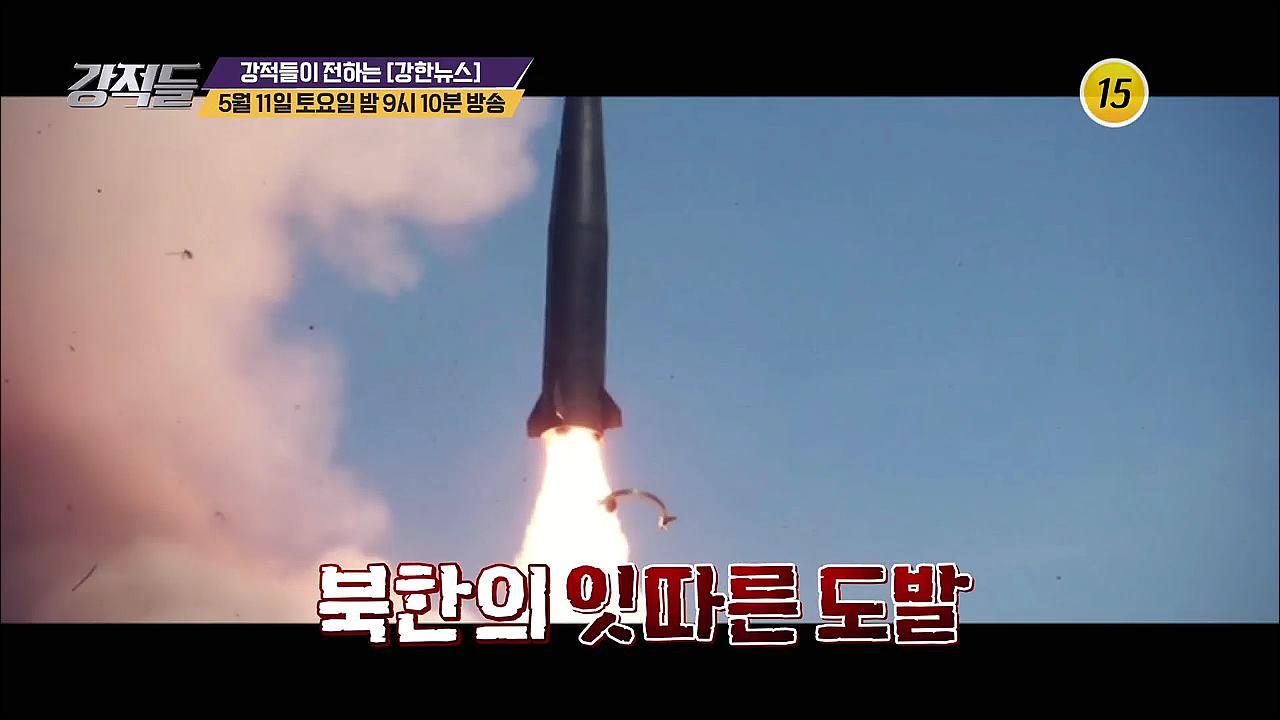 북한 발사체 도발의 내막!_강적들 280회 예고 이미지