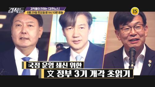 국정 운영 쇄신 위한 文 정부 3기 개각 초읽기_강적들 287회 예고