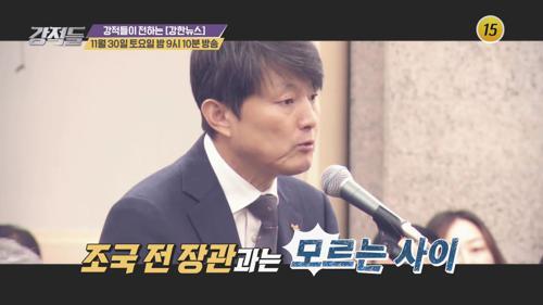 조국 시즌 2 온다(?) ´윗선´의 정체는?_강적들 309회 예고