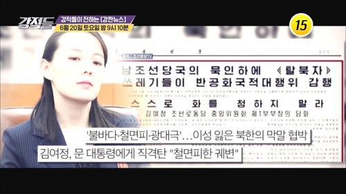 김 위원장 대신 김여정의 대남 강공! 진짜 이유는?_강적들 338회 예고