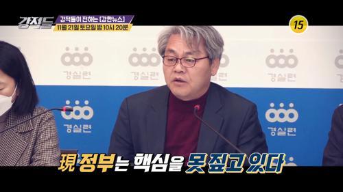 24번째 부동산 대책 발표 후 민심은?_강적들 360회 예고