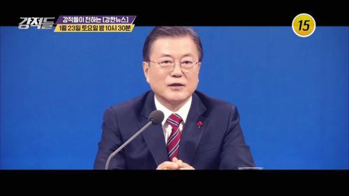 문재인 대통령 2021 첫번째 기자회견_강적들 369회 예고 TV CHOSUN 210123 방송