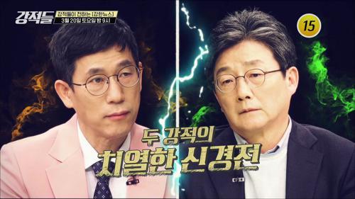 두 강적의 치열한 신경전!!_강적들 377회 예고 TV CHOSUN 210320 방송