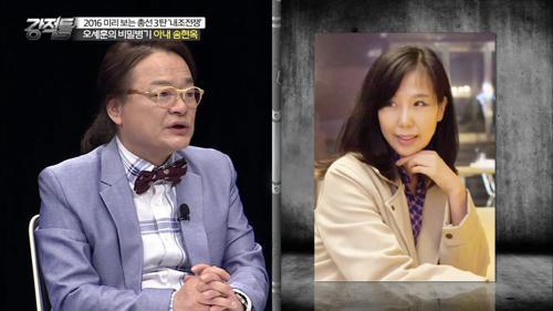 비밀병기 그녀, 오세훈의 아내 송현옥!
