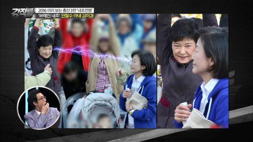 김미경 vs 박근혜, 찰나의 신경전?