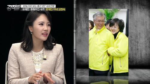 내조의 여왕 문재인의 아내 김정숙!