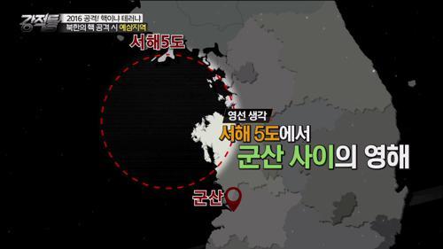 북한의 핵 공격 예상지는?