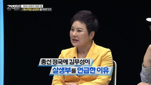 총선 정국에 김무성이 살생부를 언급한 이유는 무엇일까?