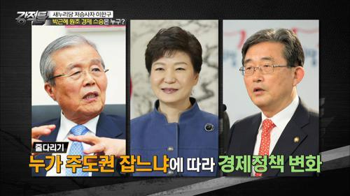 박근혜 원조 경제 스승은 누구?