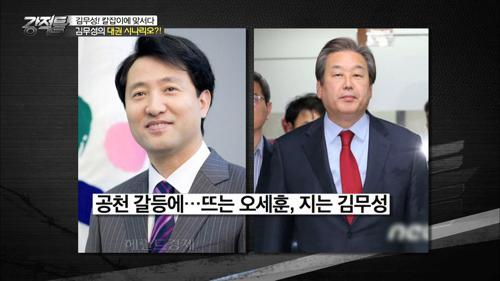 '옥새투쟁'은 김무성의 대권 시나리오였나?