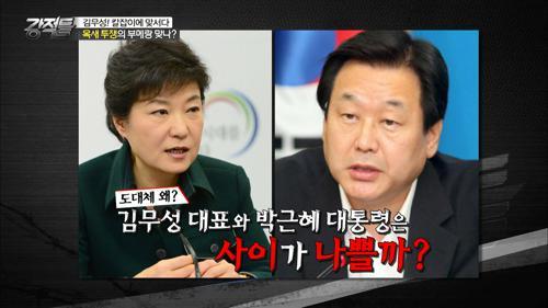 박근혜 대통령과 김무성 대표, 불화의 뿌리는?