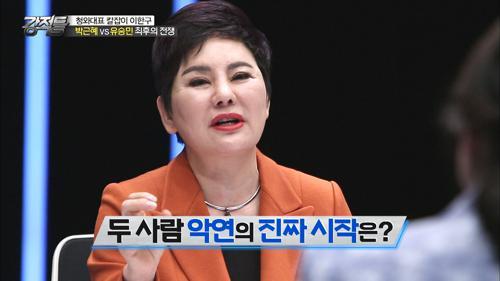 박근혜 VS 유승민 '악연의 시작'