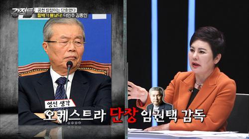 폭발, 더민주 김종인의 분노!
