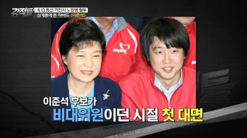 박근혜 키드 '이준석'