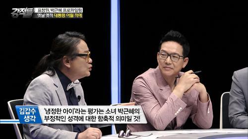 박근혜 생활기록부의 '냉정한 아이'는 부정적인 뜻?