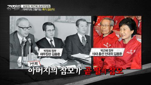 박근혜는 언어 트라우마가 있다