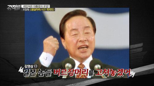 김영삼 때문에 IMF가 왔다?!