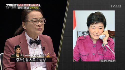 박근혜 前 대통령, 구속해야 하는 이유!