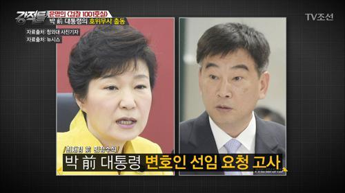 박 전 대통령의 방패가 등장?