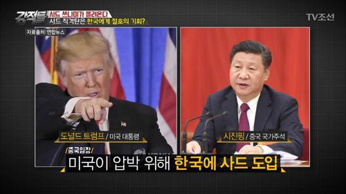 사드 직격탄! 오히려 한국에게 기회?