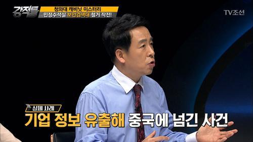 [청와대 캐비닛 미스터리] 민정수석실 보안검색대 철거 작전?!