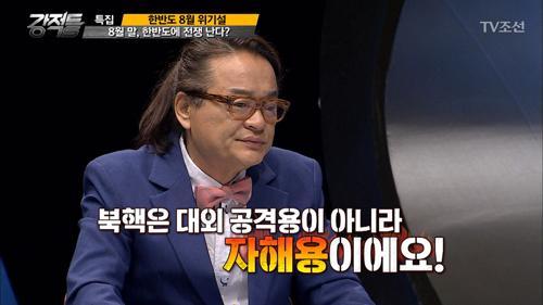 김갑수, 북한의 핵은 자해용이다?!
