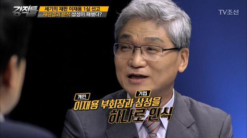 이재용 부회장의 재판, 비용은 삼성이 부담하나?