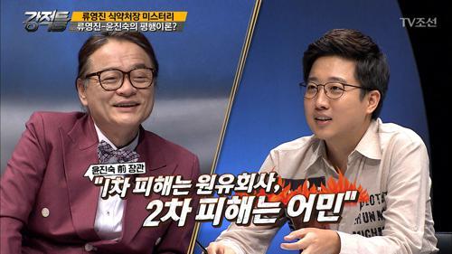 류영진-윤진숙, 평행이론이다?!