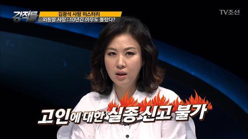 故 김광석 딸 사망, 10년간 아무도 몰랐다?