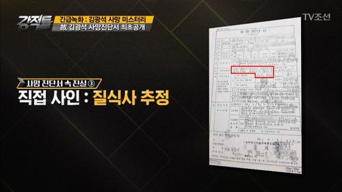 故 김광석, 사망진단서 최초공개