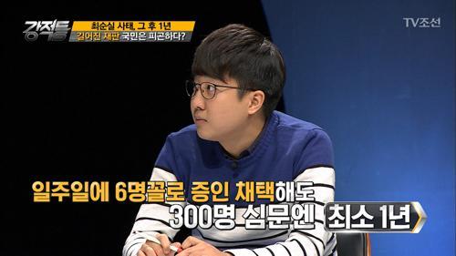 구속 6개월째 박 前대통령, 길어진 재판