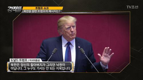 북한을 향한 트럼프의 메시지!