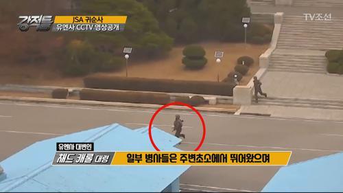유엔사가 공개한 JSA 귀순 당시 CCTV 영상