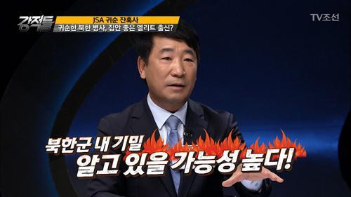 귀순한 북한군, 집안 좋은 엘리트 출신?